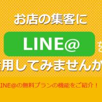 LINE@設定