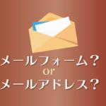 メールフォール-メールアドレス
