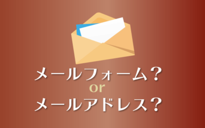 メールアドレス?メールフォーム?