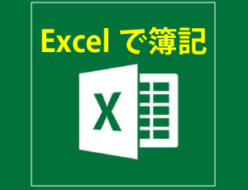excel簿記 ExcelB