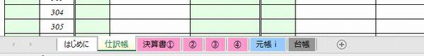 Excel簿記 シート構成