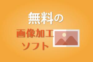 無料の画像加工ソフト