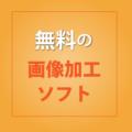 無料の画像加工ソフト紹介