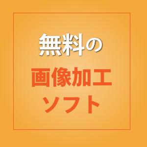 スマイルファクトリー静岡 無料の画像加工ソフト紹介