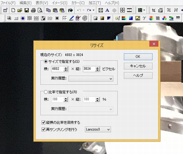 スマイルファクトリー静岡 リサイズ