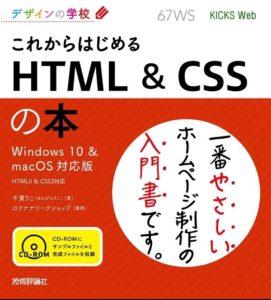 スマイルファクトリー静岡 これからはじめるHTML&CSS