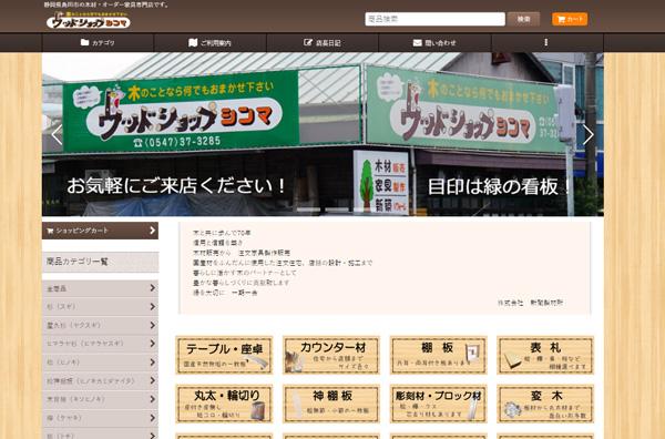 スマイルファクトリー静岡作成事例 ウッドショップシンマ様