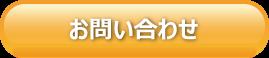 スマイルファクトリー静岡 お問い合わせ