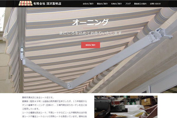 スマイルファクトリー静岡 制作事例 有限会社 深沢製帆店