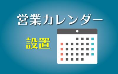 営業カレンダー設置