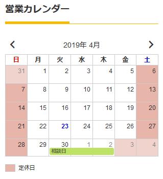 スマイルファクトリー静岡 営業カレンダーサンプル