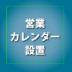 スマイルファクトリー静岡 営業カレンダー設置