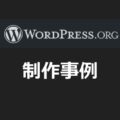 WordPress制作事例