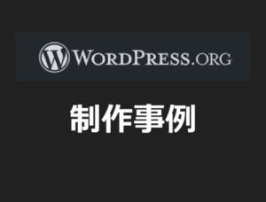 スマイルファクトリー静岡 WordPress 制作事例