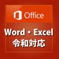 スマイルファクトリー静岡 WordExcel令和対応
