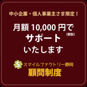 スマイルファクトリー静岡 顧問制度のお知らせ