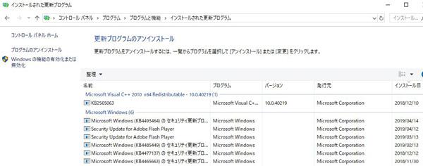 スマイルファクトリー静岡 更新プログラムの確認
