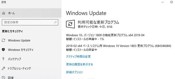 スマイルファクトリー静岡 Windows Update