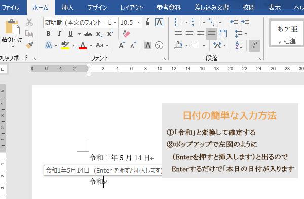 スマイルファクトリー静岡 ワードで令和日付