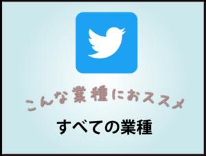 Twitter おススメの業種