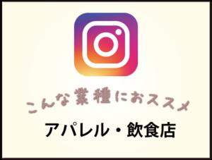 Instagram おススメの業種
