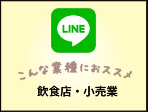 LINE公式アカウント おススメの業種