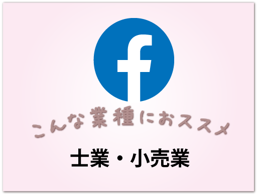 facebookにおススメの業種