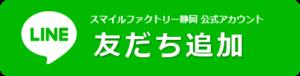 スマイルファクトリー静岡 LINE追加