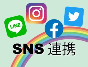 スマイルファクトリー静岡 SNS設定