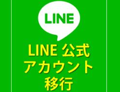 LINE公式アカウント移行