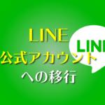 LINE公式アカウントへの移行