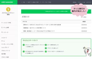 LINE@アットからの移行画面