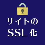 サイトのSSL化