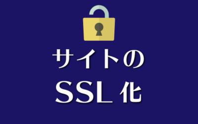 WEBサイトのSSL化