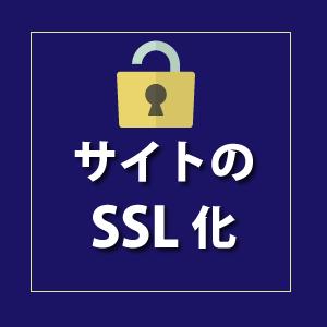 スマイルファクトリー静岡 WEBサイトのSSL化