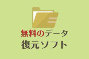 無料のデータ復元ソフト