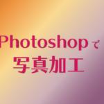 Photoshopで写真加工