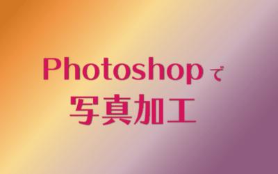 Photoshopで写真加工!
