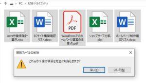 スマイルファクトリー静岡 データ復元2