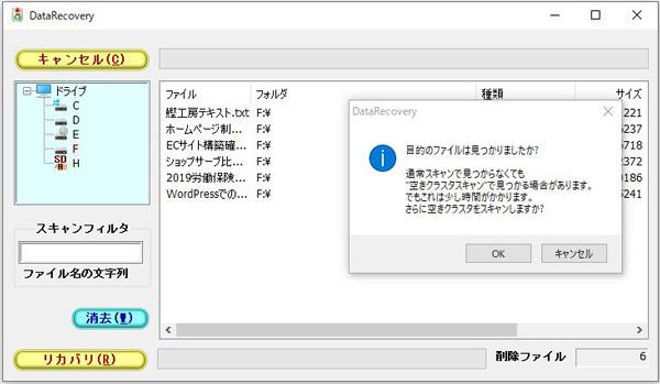 スマイルファクトリー静岡 データ復元5