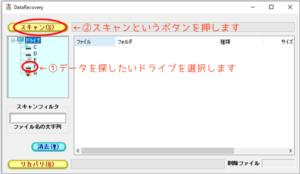 スマイルファクトリー静岡 データ復元4