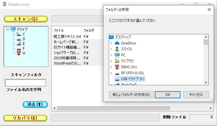スマイルファクトリー静岡 データ復元6