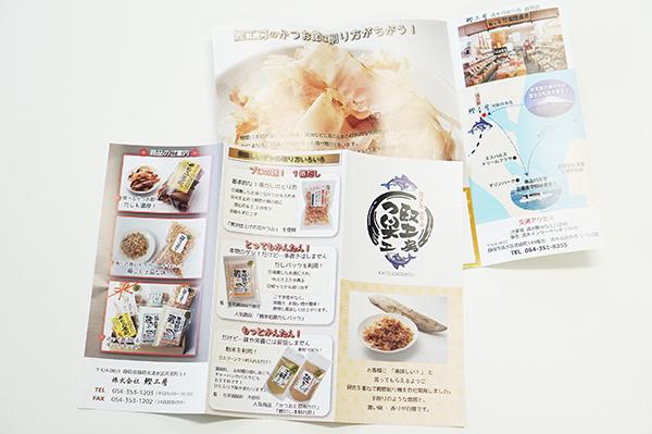 スマイルファクトリー静岡_製作事例_パンフレット