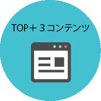 top+3コンテンツ ワードプレスデビュープラン