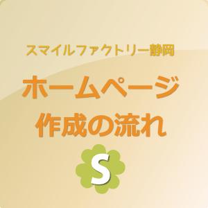 スマイルファクトリー静岡 ホームページ制作の流れ