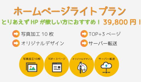スマイルファクトリー静岡 ホームページライトプラン