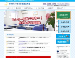 スマイルファクトリー静岡制作事例 つきざき国語古典塾