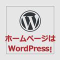 WordPressがお勧めです