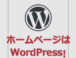 スマイルファクトリー静岡 WordPress