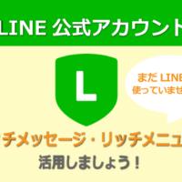 LINE公式アカウントの有効利用